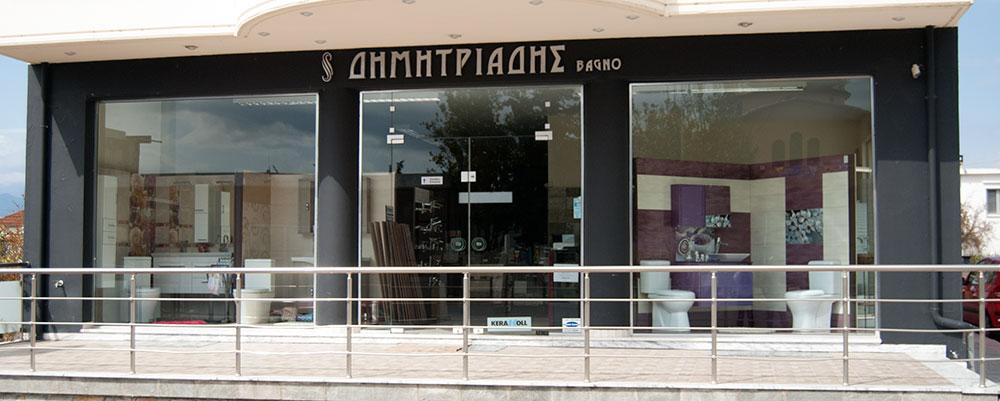 dimitriadis-bagno-magazi